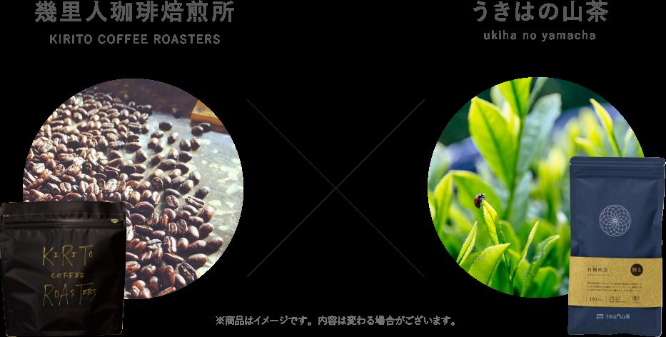 新川製茶と幾里人珈琲